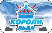 Короли льда - 2
